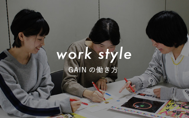 workstyle GAINの働き方